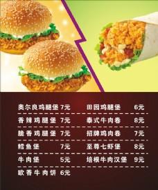 汉堡鸡肉卷灯片