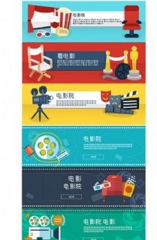 卡通多彩电影院宣传banner
