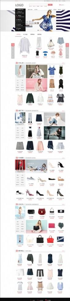女性服飾商城網站首頁