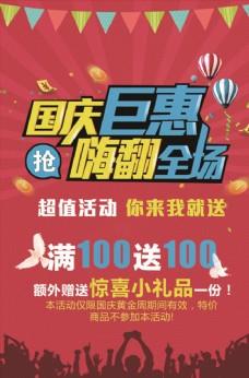 国庆钜惠国庆节促销活动海报背景