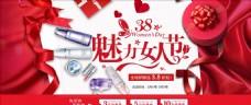 38魅力女人节