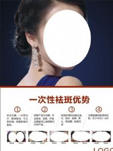 美容整形祛斑宣传海报