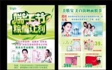 化妆品店商行节宣传单