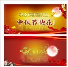 中秋节文艺晚会红色背景