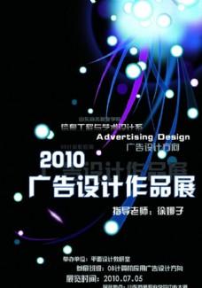 广告设计展海报