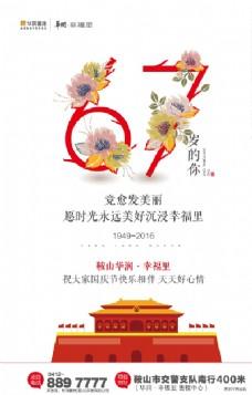 国庆节微信