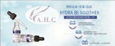 AHC韩妆