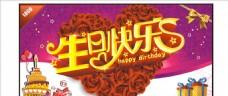 生日快乐海报展架