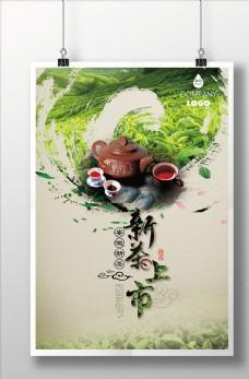 新茶上市茶文化促销宣传海报展板