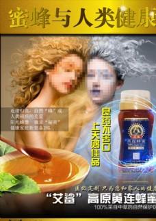 黄连蜂蜜产品海报banner