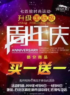 周年庆炫彩海报
