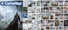 游戏电玩杂志
