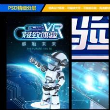VR科技宣传海报展板设计