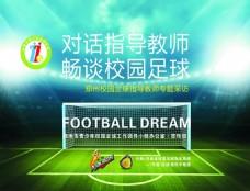 足球海报 简约背景