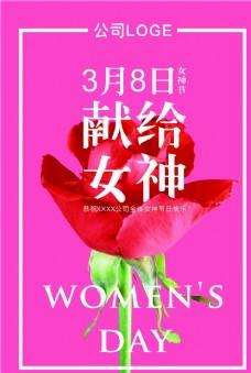 38女神节海报贺卡