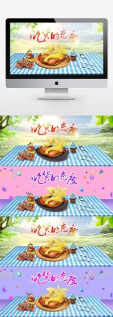 淘宝吃货节海报 手绘海报  banner