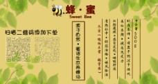 蜂蜜广告背景绿色叶子黄色背景推广联系方式