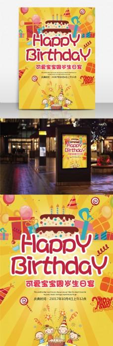 欢乐活泼轻松生日快乐海报