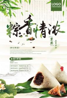 端午节粽子棕香情浓企业促销宣传海报