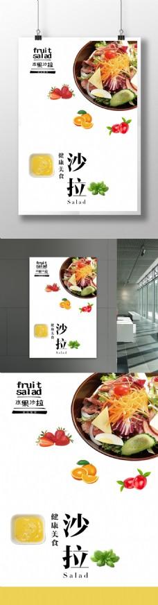 水果蔬菜沙拉海报