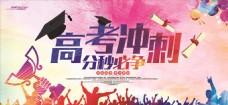 大气水彩高考冲刺学校海报