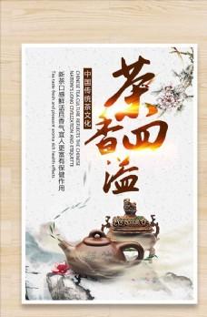 茶香四溢海报