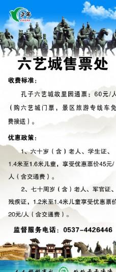 曲阜六艺城展架画面