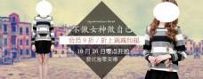 毛衣清新文艺风淘宝首页海报banner