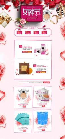 女王节38妇女节美妆春光节优惠券首页玫瑰