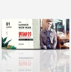 淘宝天猫男神节夏季海报
