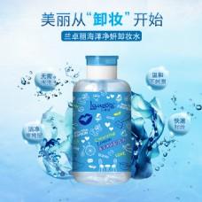 海洋卸妆水海藻蓝色清新化妆品淘宝天猫海报