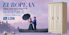 欧式家具海报海报