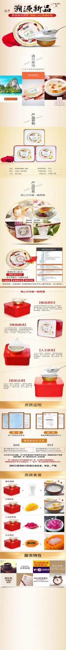 特产小吃食品详情页