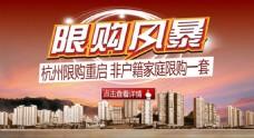 9月18日杭州部分區域重啟限