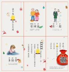 圣诞元旦感恩双旦H5创意温情移动营销海报