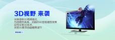 3D电视机banner