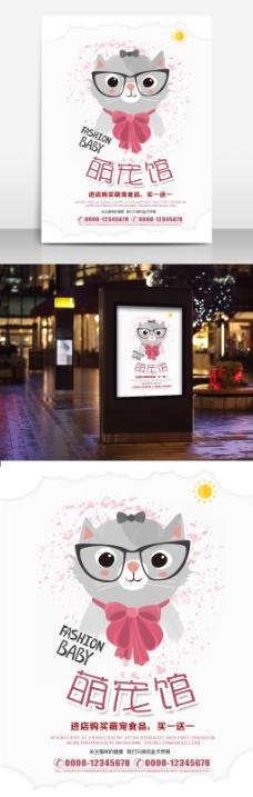 宠物店萌宠馆促销海报