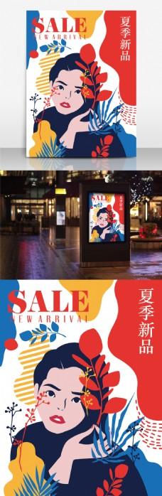 日系精美夏季促销海报设计