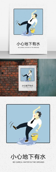 创意温馨提示小心地下有水警示手绘海报