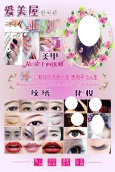 美容化妆美甲海报