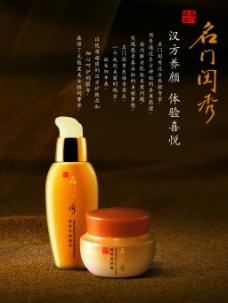 韩国化妆品高清商业psd分层商业海报