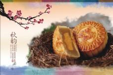 秋韵月饼海报