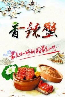 香辣蟹宣传海报