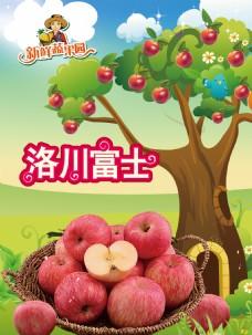 洛川富士苹果海报