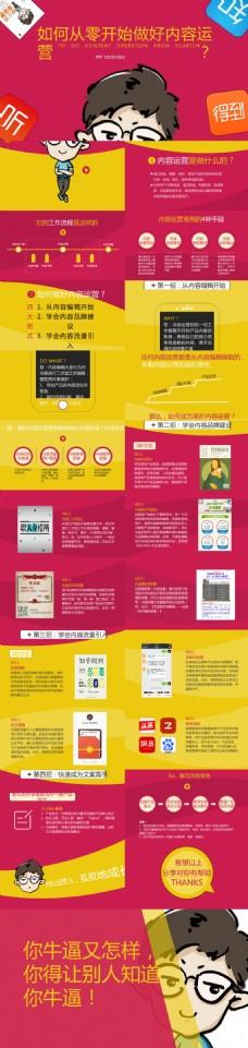 书籍介绍ppt模板