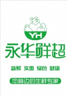 永华鲜超 logo 单色矢量图
