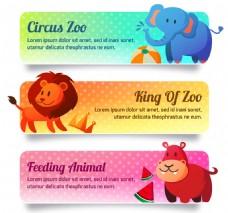 大象狮子河马动物园banner矢量素材
