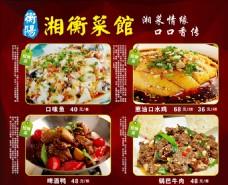 湘菜馆招牌菜海报