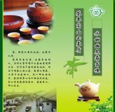 茶叶宣传单海报