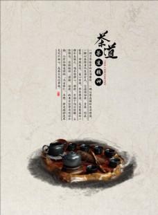 茶道中国风